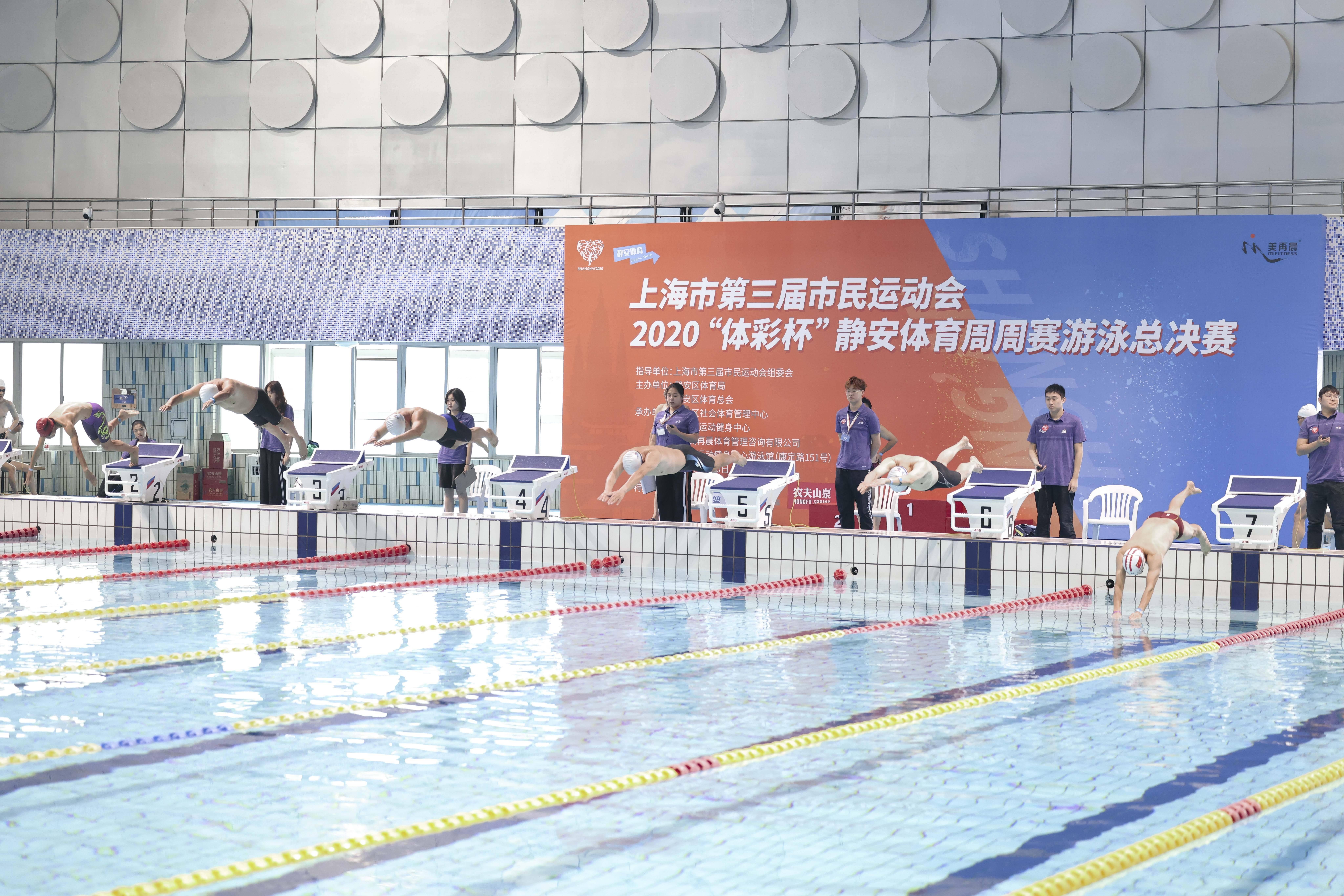 上海市民运动会静安游泳总决赛落幕  22个项目1236人参赛