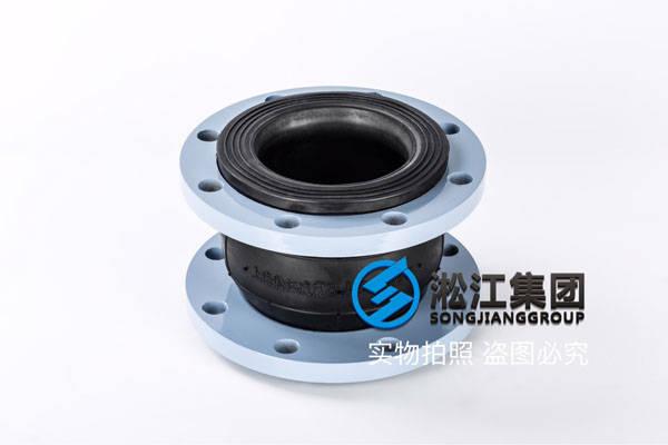 名称:潞安连铸设备用DN150橡胶减振器喉部