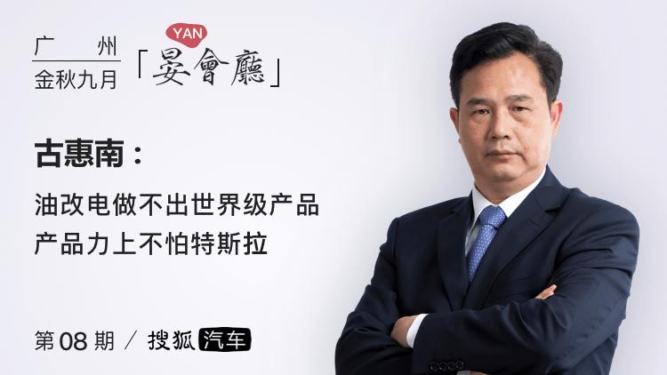 晏会厅08期|古惠南:油改电做不出世界级产品 产品力上不怕特斯拉