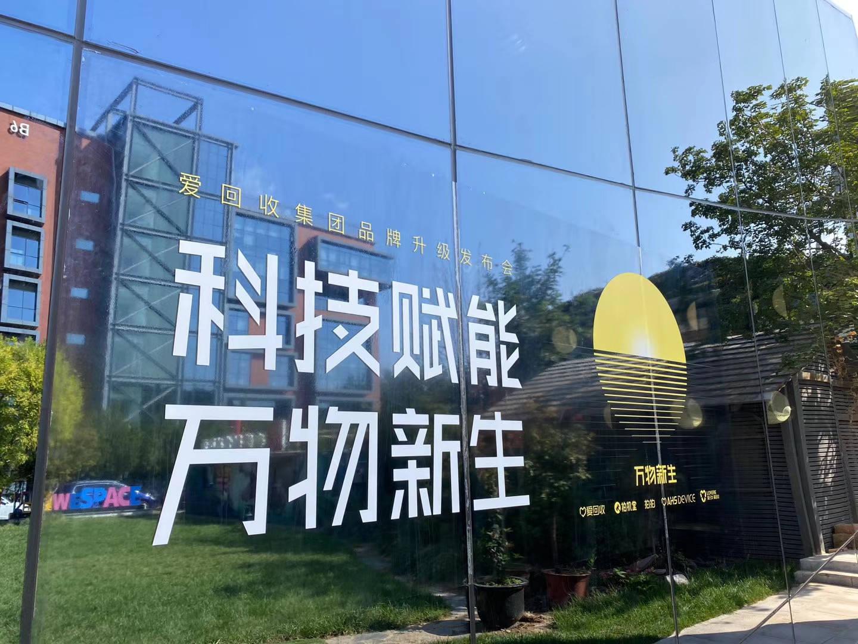 """爱回收推新品牌""""万物新生""""获京东领投超1亿美元融资"""