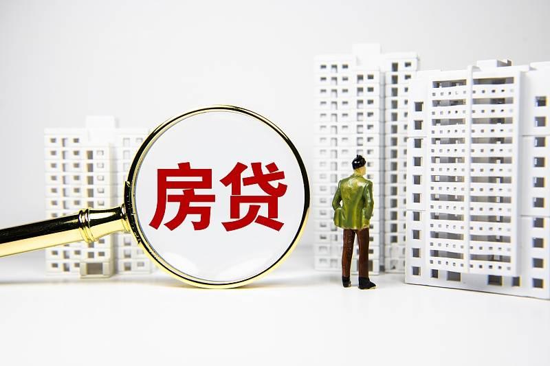 二三线城市房贷现收紧趋势 部分银行出现停贷 这是好事!