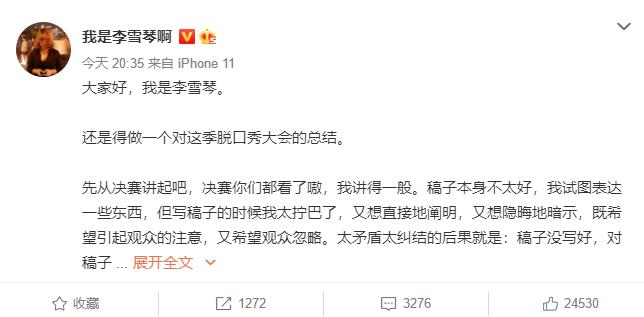 李雪琴发长文总结《脱口秀》表现:太多夸奖受之有愧