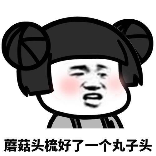 【娱堂客】:开心一笑:刚刚走得比较急,不小心撞到了一大妈,俺想也没想就说