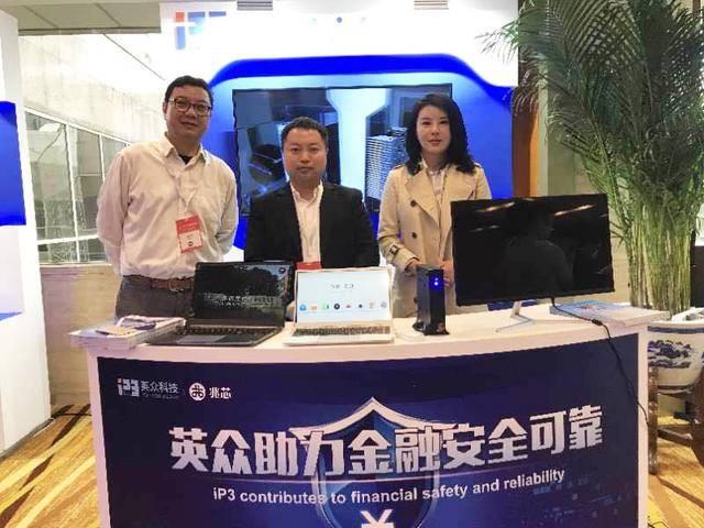 英众科技携国产化PC亮相国际金融展,助力金融行业信息安全