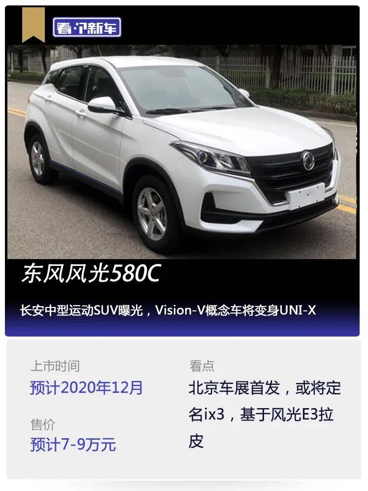 原看新车,风光E3将推汽油版,东风风光新SUV北京车展发布