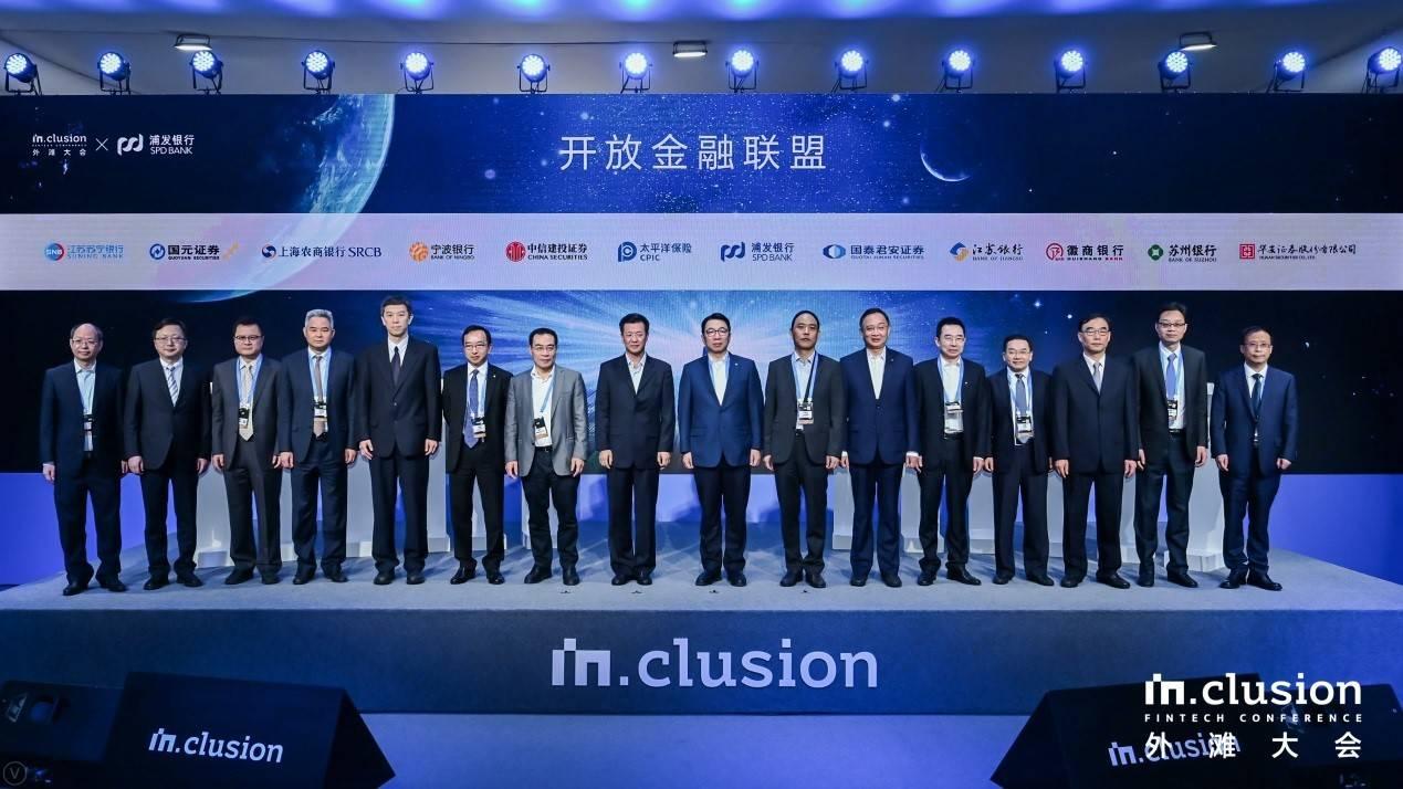 浦发银行发布全景银行蓝皮书,共创开放金融合作新未来