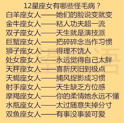 12星座女有哪些怪弊端?12星座男经常使用来欺骗女友的托辞