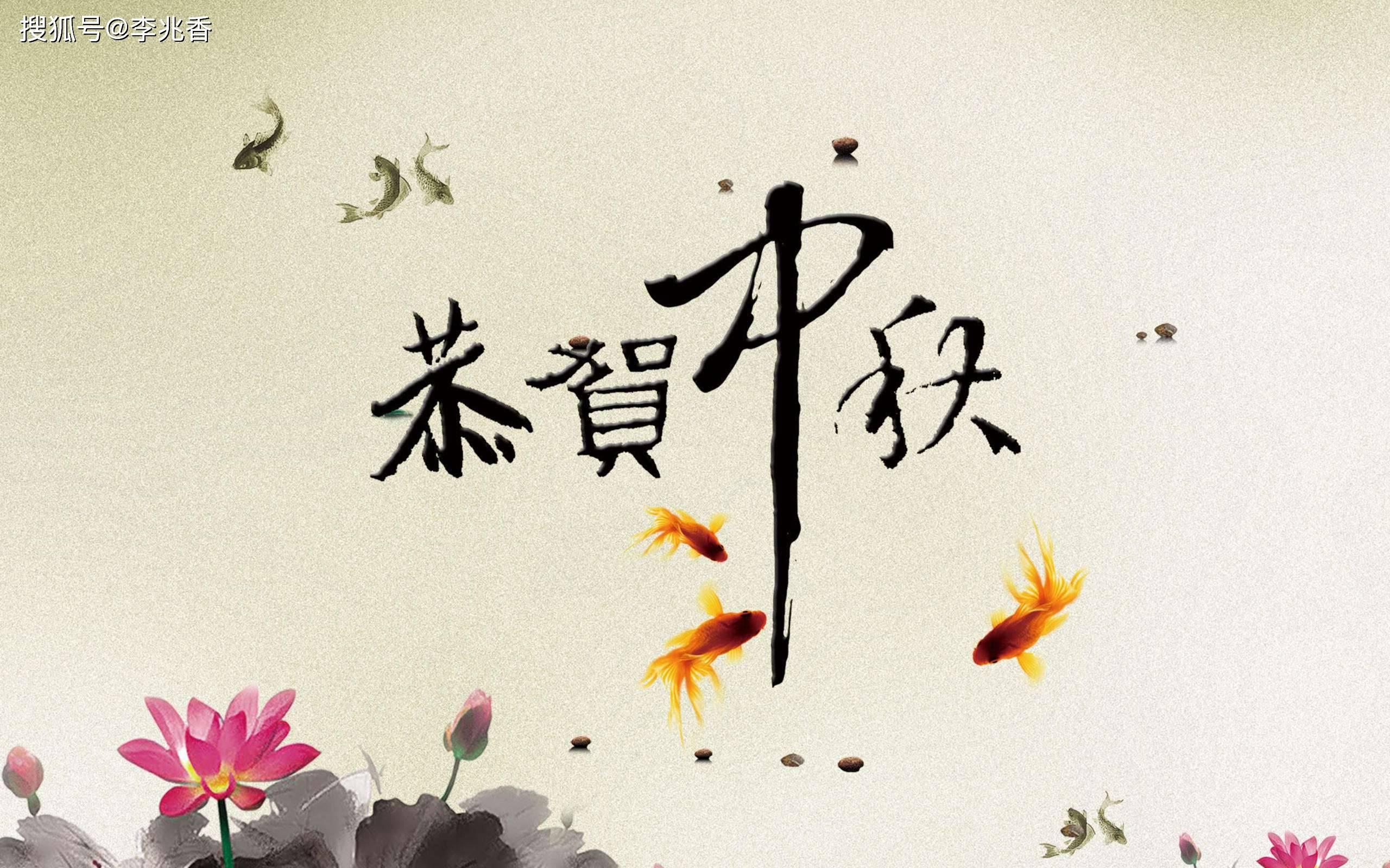 中秋节快乐图片祝福语