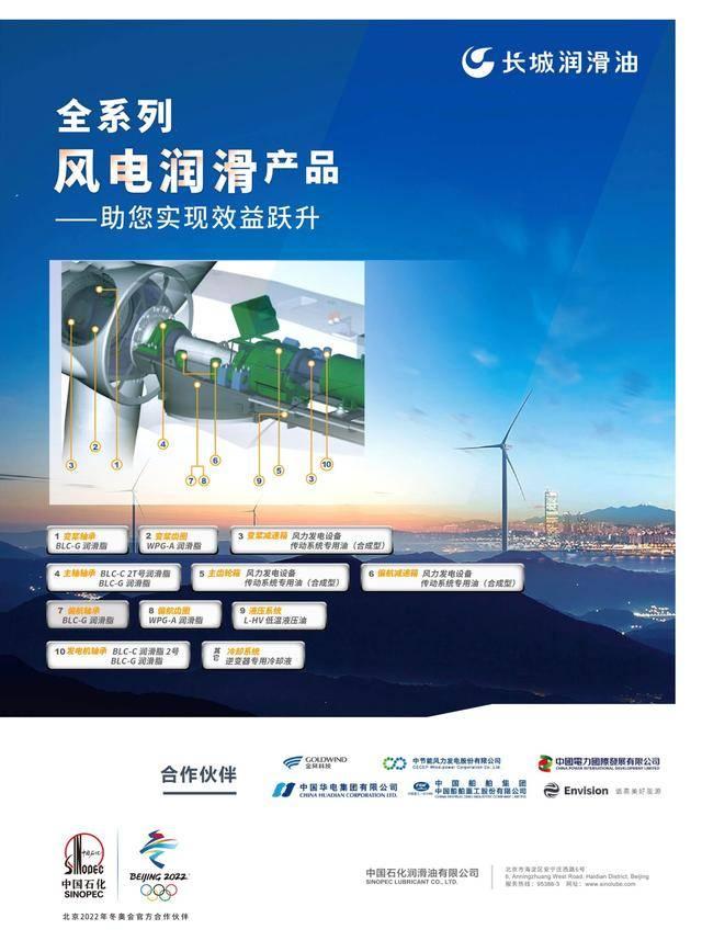 企鹅电竞直播网页版:中国石化长城润滑油风电润滑解决方案保驾护航风电产业升级