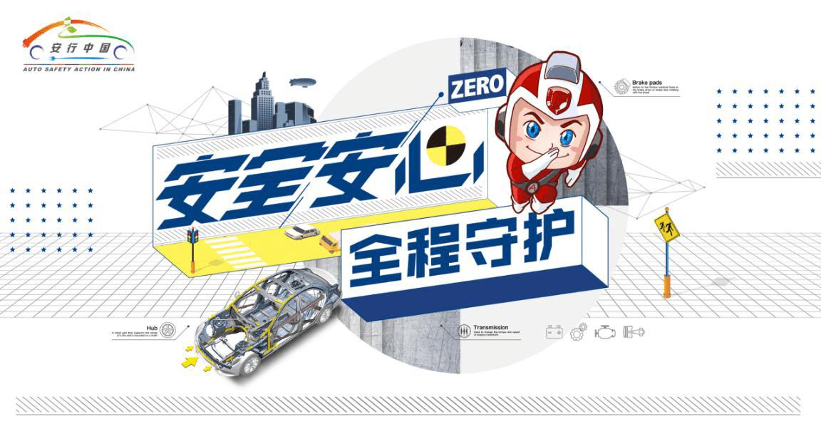 """实力铸就""""全球安全""""!北京汽车即将在合肥站亮相"""