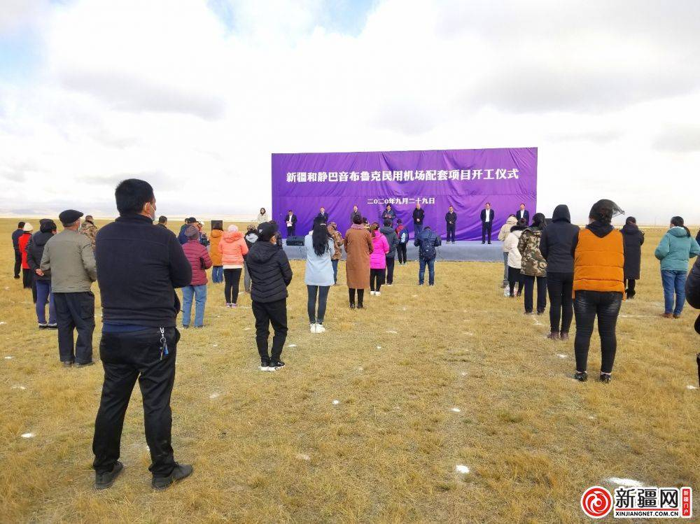 新疆和静县巴音布鲁克民用机场配套项目