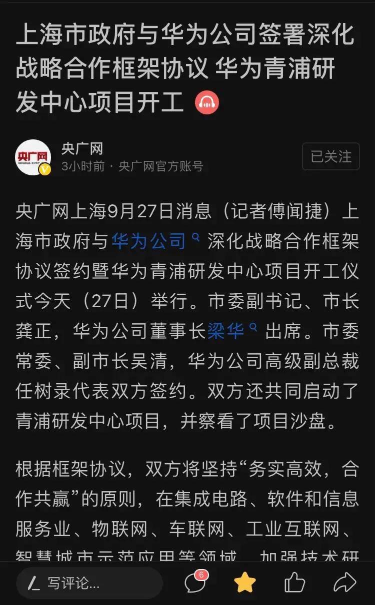 官媒央广网报道上海与华为深入战略互助