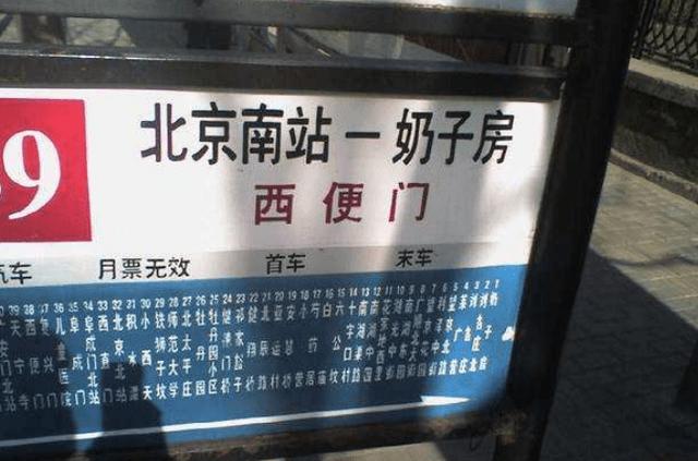 """我国最""""难明""""的车站名,许多人因此下错车,当地人笑而不语"""