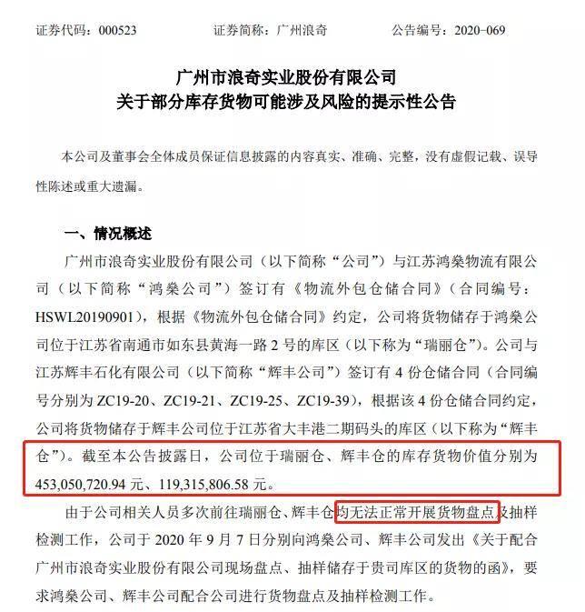 近4亿逾期债务、5.7亿货物人间蒸发,广州浪奇怎么了?