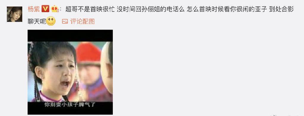 邓超晒出与杨紫的合影 配文太搞笑!