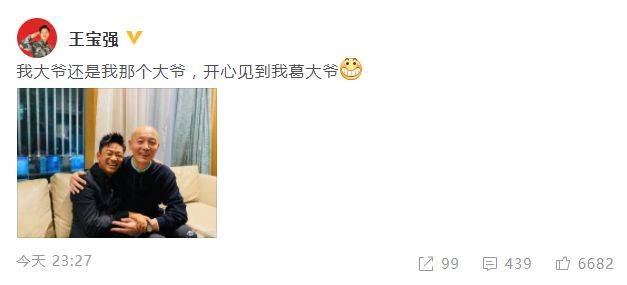 王宝强未被舆论影响 与葛优合影开怀大笑