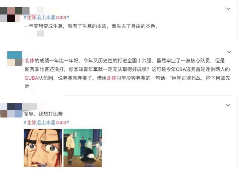 北京体育大学,下赛季或许不会参与我国大学生篮球