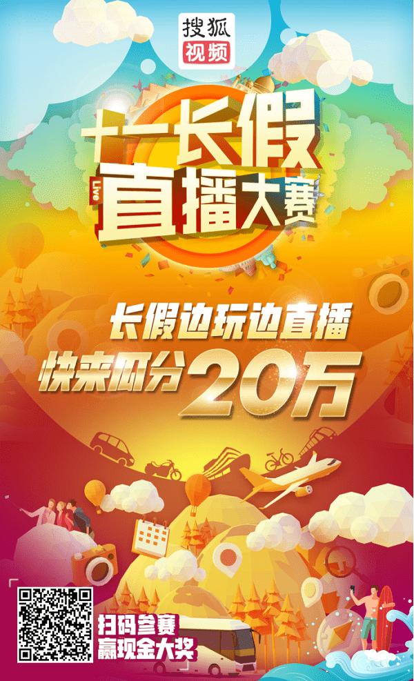 搜狐视频十一长假直播大赛有奖开启点亮全民参与直播平台