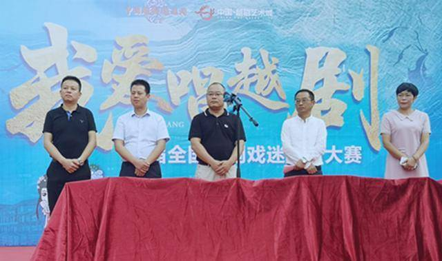 首届全国越剧迷短视频大赛在中国越剧艺术城举