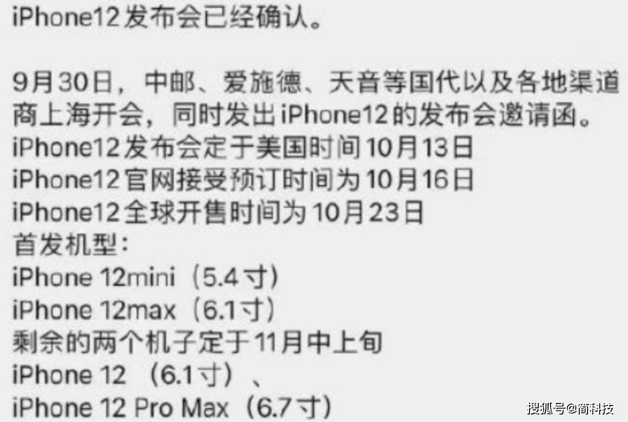 刚刚,苹果正式宣布 iPhone 12 发布时间!