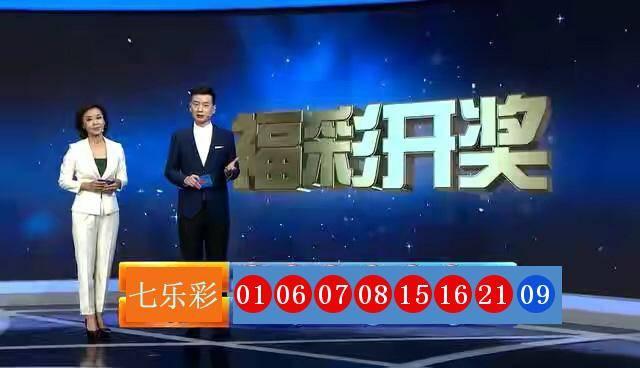 七乐彩开奖效果第2020099期 头奖3注奖金36万-od体育手机登录网址(图1)