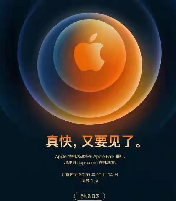iPhone12将于10月14日发布,最强芯+新配色