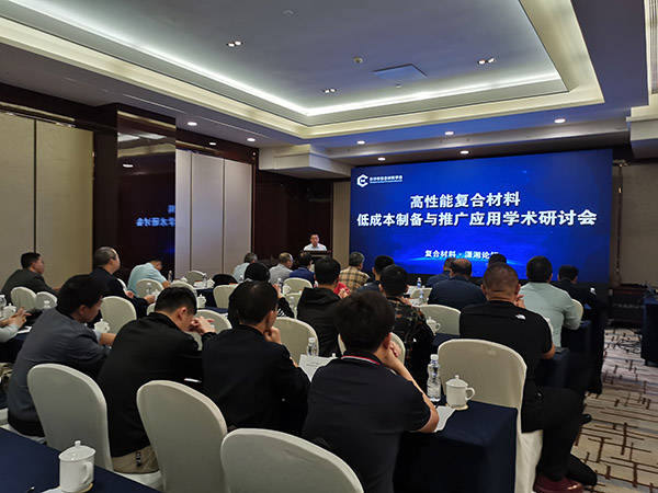 <b>潇湘复合材料论坛首届学术研讨会成功举行</b>