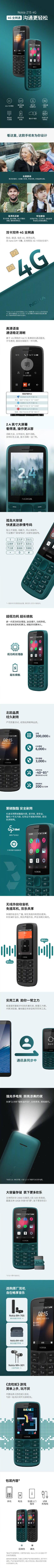 诺基亚发布4G新机——诺基亚215/225