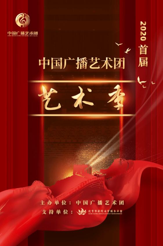 2020首届中国广播艺术团艺术季金秋启动