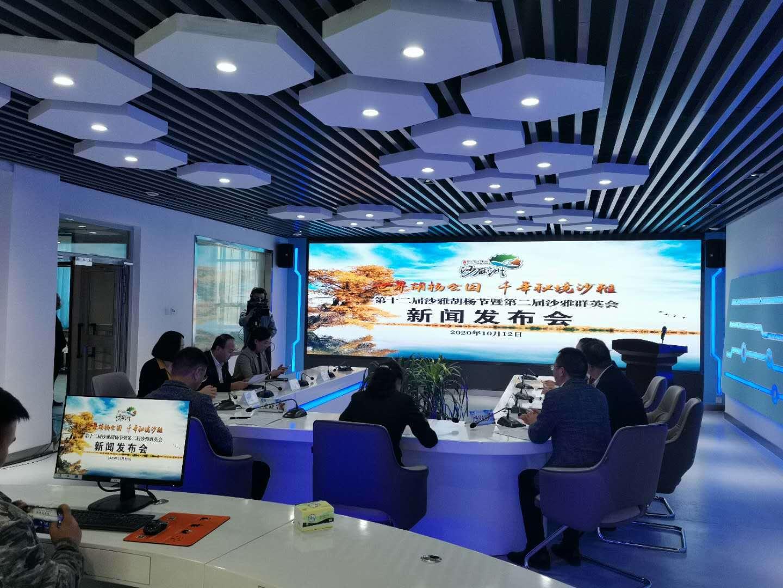 第十二届沙雅胡杨节暨第二届沙雅群英会将于10月24日盛大开幕