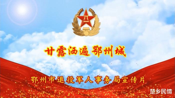 【视频】甘露洒遍鄂州城——湖北鄂州退役军人事务局纪实