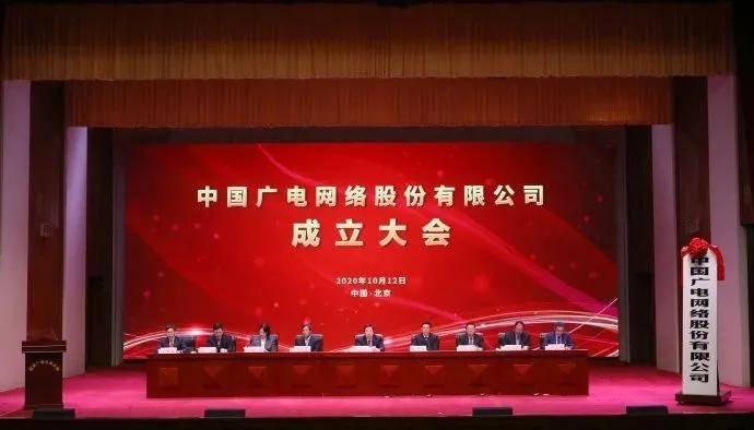 广电网络挂牌,5G运营开张,谁将受益?