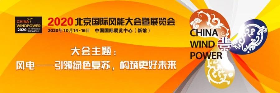 中国石化长城润滑油为2020北京国际风能大会带来风电润滑解决方案