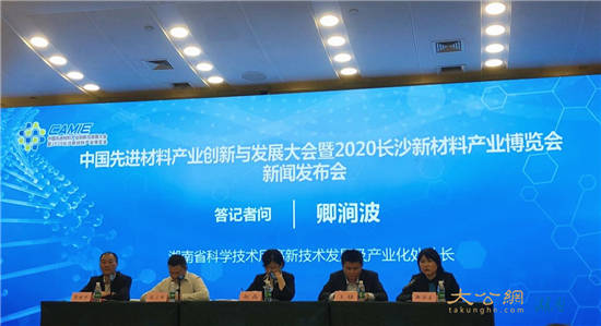 搞定!2020长沙新材料工业展览会于11月6日正式开
