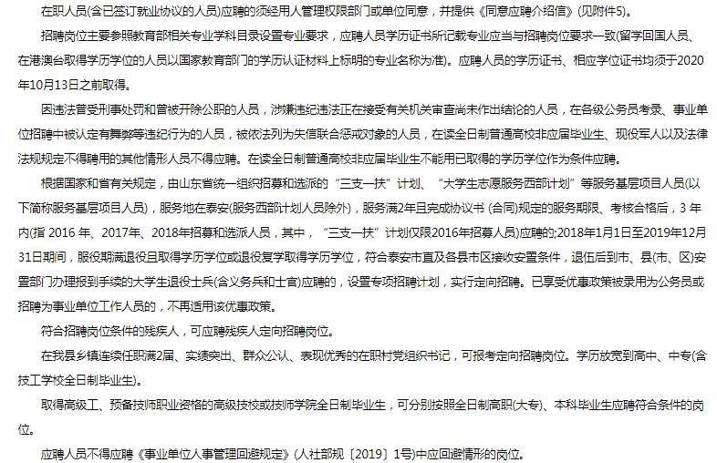 2020年泰安宁阳县事业单位招聘205人公告(卫生类52人)
