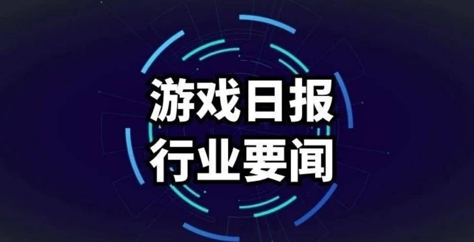 """游戏日报229期:吃鸡""""毒圈""""玩法或将被禁;腾讯股价创新高"""