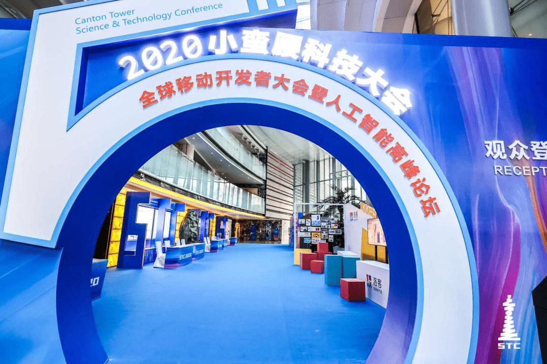 2020小蛮腰科技大会科创大咖齐聚 花生日记受邀分享新流量新品牌