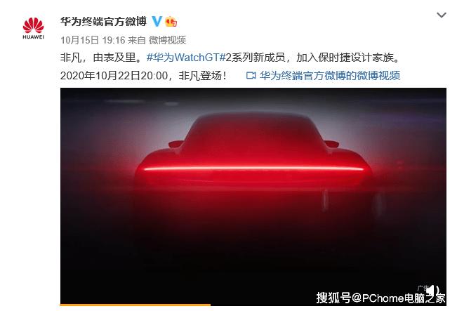 华为Watch GT2保时捷款官宣 将和Mate 40一同发布