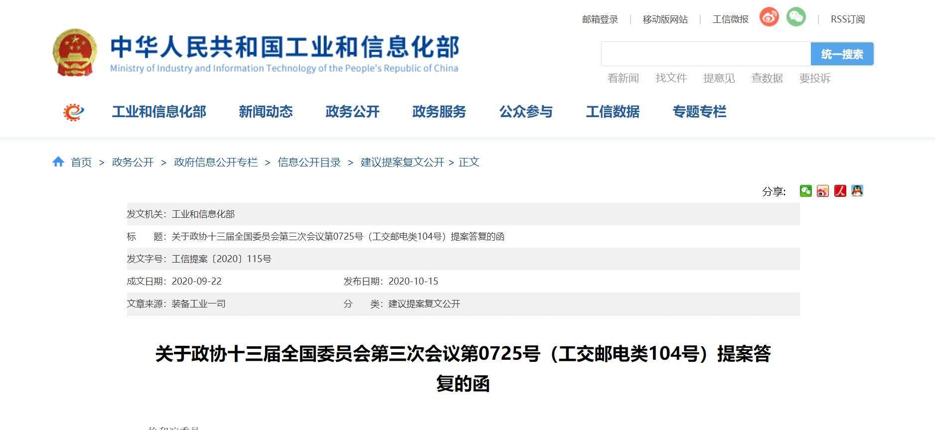专注!工业和信息化部公布CPPCC成员新能源相关提