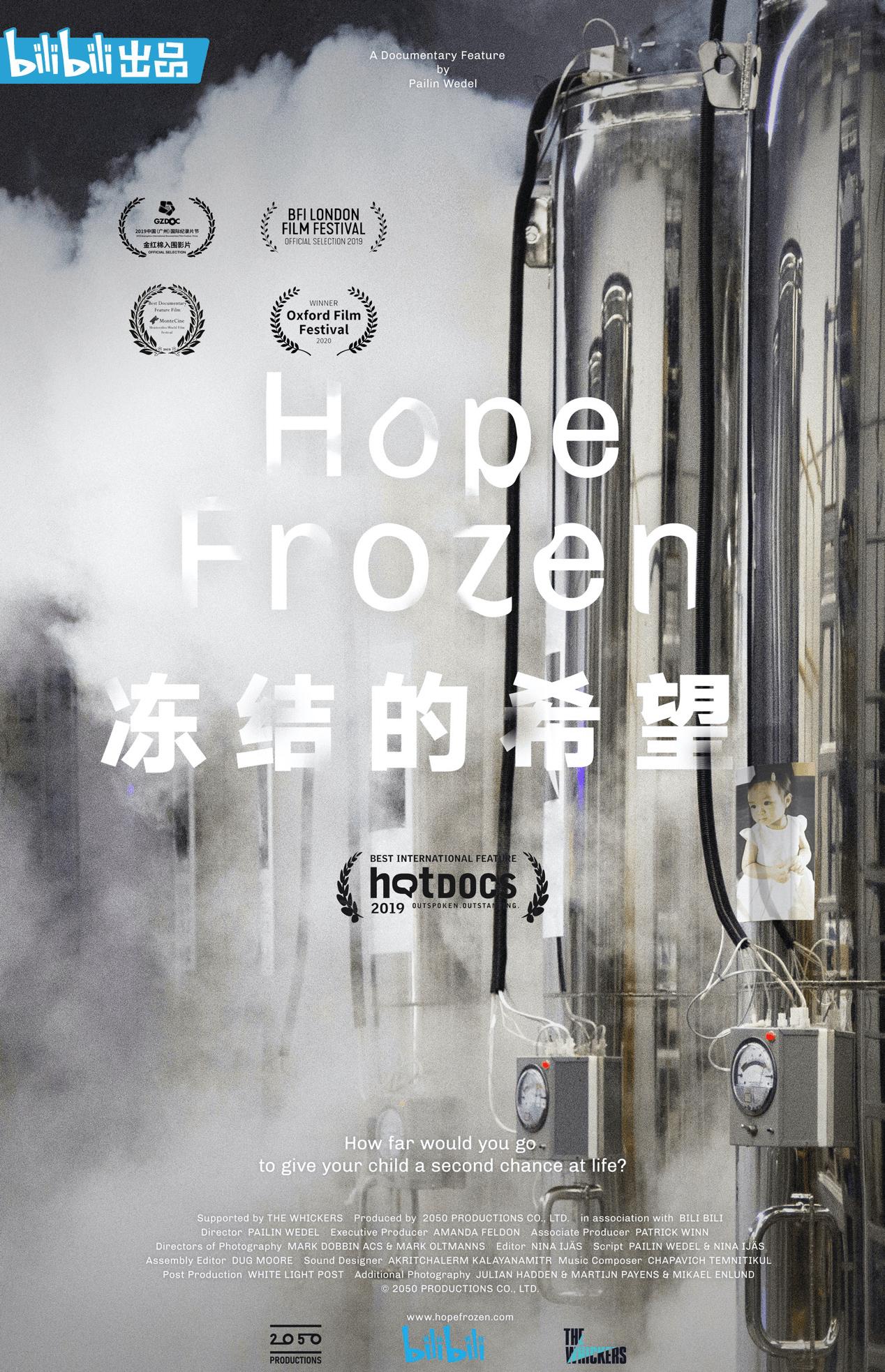 续写《冻结的希望》:守住千风的爱