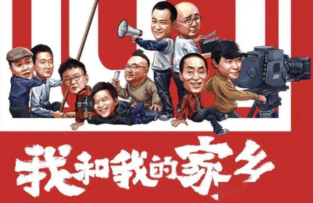影评:我和我的家乡|《北京好人》 小人物,大事情