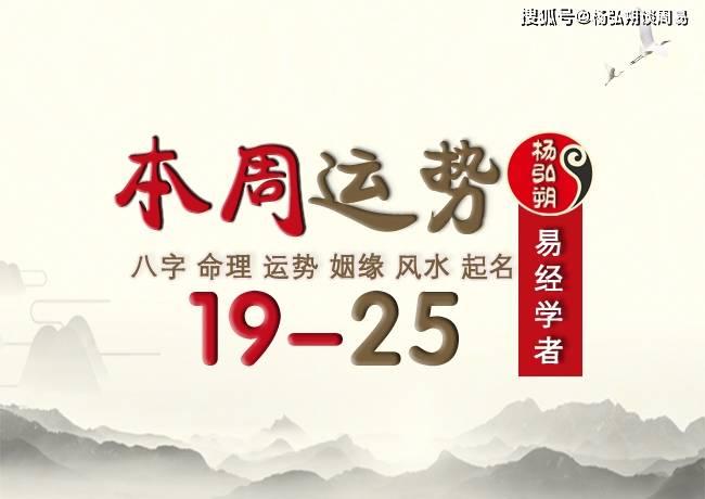 十二肖本周运势(19