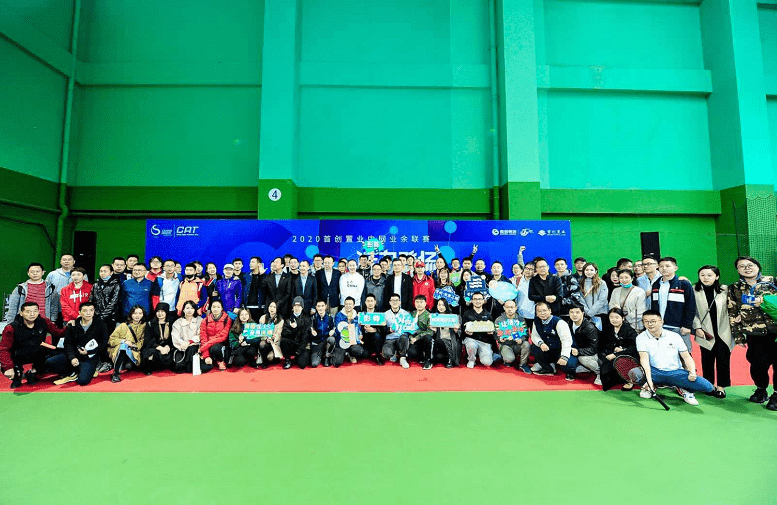 2020首创置业中网业余联赛昆明站精彩落幕 彭帅助阵春城掀起网球热潮
