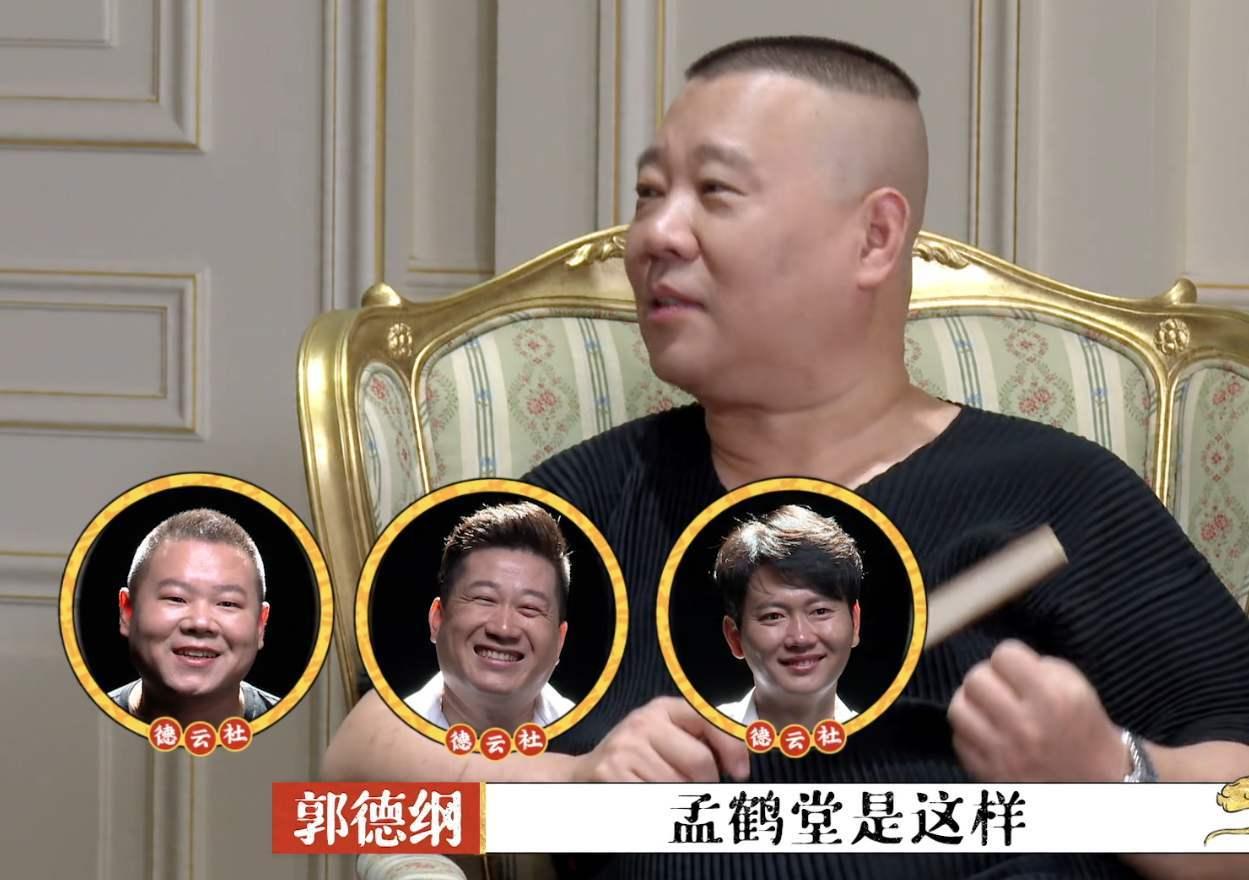 """郭德纲真要立规矩?孟鹤堂节目中被""""打板子"""",曹云金成反面教材"""