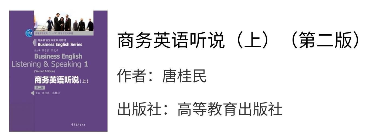 商务英语听说第二版上下册唐桂民课后习题答案解析