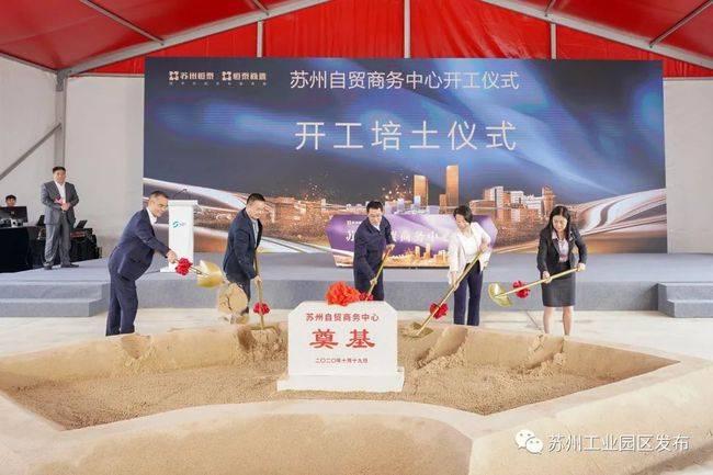 苏州自贸商务中心开工!园区全速发力总部经济!