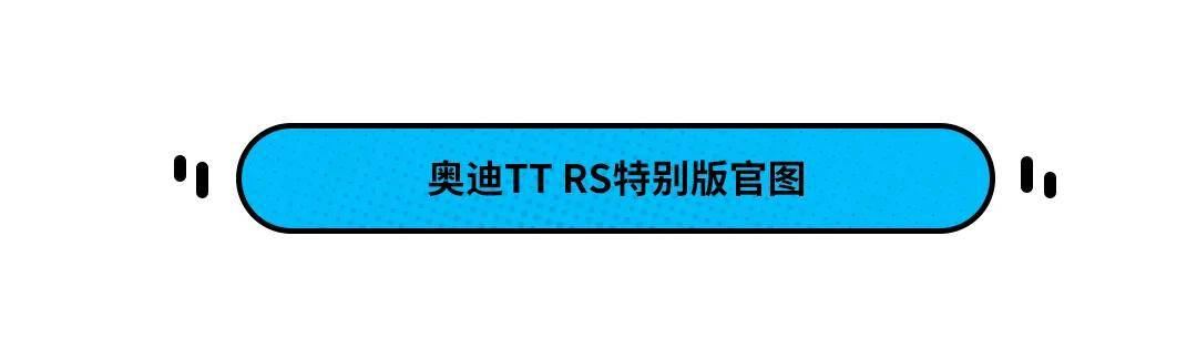 钱可能买不到奥迪TT RS 40周年限量发行