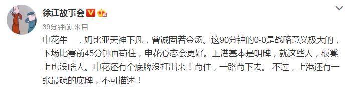 耻辱遭逼平后,上港主帅送了申花9个字,听听曾诚 颜骏凌 徐江怎么说
