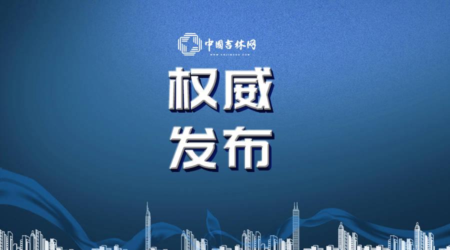 吉林省人社部门全力促就业创业工作扫描