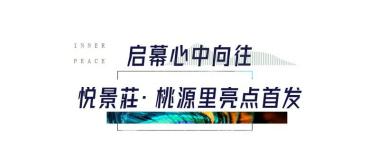 2020文旅生活方式暨「悦景莊·桃源里」发布会即将启幕